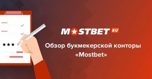 Обзор букмекера МостБет в ру