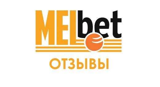 Отзывы о МелБет.ру