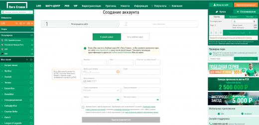 Регистрация в Лига Ставок.ру