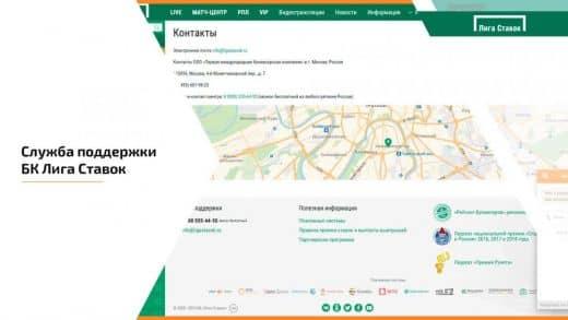 Техническая поддержка в Лига Ставок.ру
