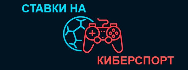 Ставки на «Киберспорт» в МостБет.ру