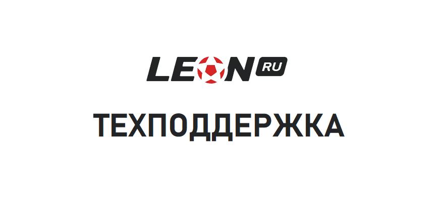 Техническая поддержка Леон