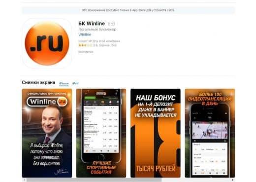 Мобильные версии БК Винлайн.ру
