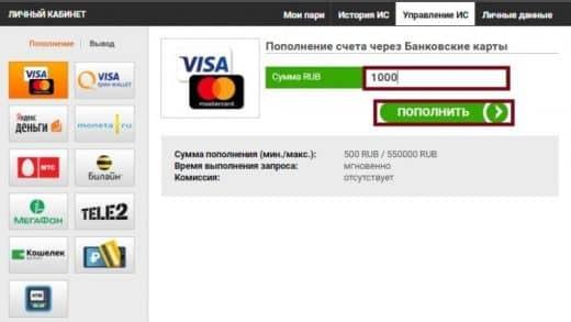 Как пополнить и вывести средства с Винлайн.ру