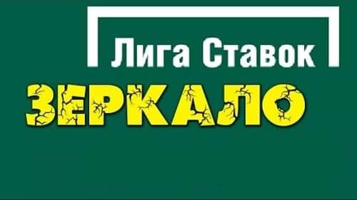 Зеркала Лига Ставок.ру