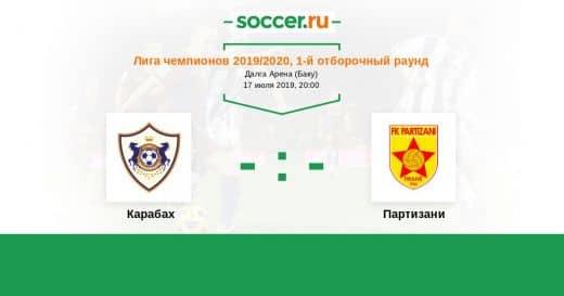 Прогноз на матч Карабах- Партизани - 17.07.2019, 20:00