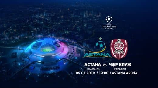 Прогноз на матч Астана – ЧФР Клуж – 09.07.2019, 16:00