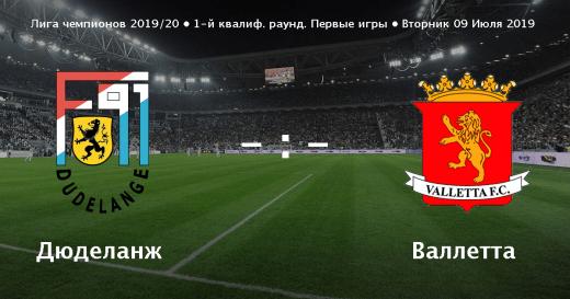 Прогноз на матч Валлетта - Дюделанж - 16.07.2019, 21:00