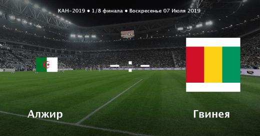 Прогноз на матч Алжир – Гвинея – 07.07.2019, 22:00