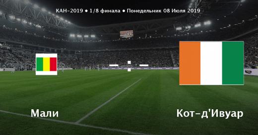 Прогноз на матч Мали – Кот-д/Ивуар – 08.07.2019, 19:00