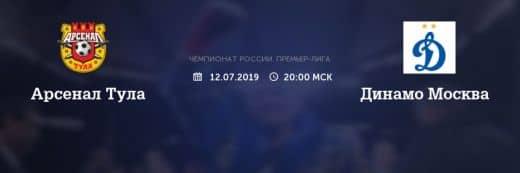 Прогноз на матч - Арсенал – Динамо Москва – 12.07.2019, 20:00