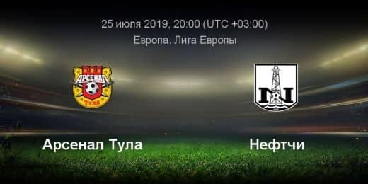 Прогноз на матч Арсенал Тула – Нефтчи - 25.07.2019, 20:00