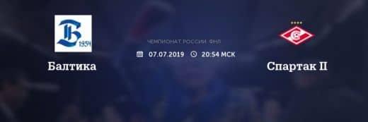 Прогноз на матч Балтика – Спартак Москва 2 – 07.07.2019, 20:55