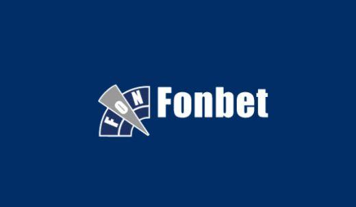 Обзор букмекерской конторы Fonbet