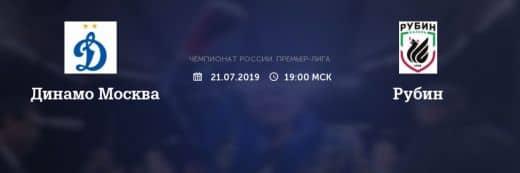 Прогноз на матч Динамо - Рубин 21.07.2019, 19:00