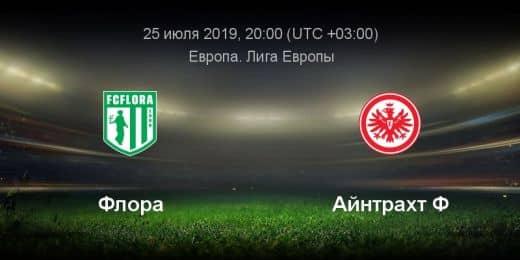 Прогноз на матч Флора - Айнтрахт Франкфурт, 25.07.2019, 20:00