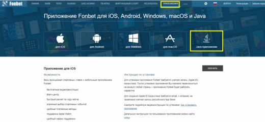 Приложение Fonbet для андроида