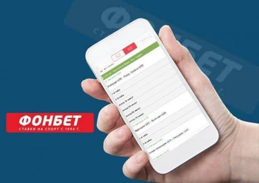 Приложение Фонбет для windows phone