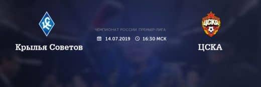 Прогноз на матч Крылья Советов – ЦСКА – 14.07.2019, 16:30