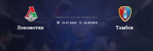 Прогноз на матч Локомотив -Тамбов 21.07.2019, 16:30
