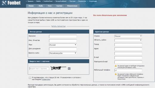 Как пройти регистрацию в Fonbet?
