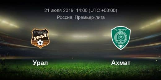 Прогноз на матч Урал - Ахмат 21.07.2019, 14:00