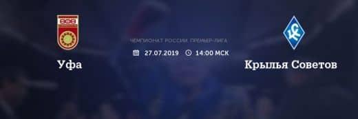 Прогноз на матч Уфа - Крылья Советов - 27.07.2019, 14:00