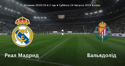 Прогноз на матч Реал Мадрид – Вальядолид – 24.08.2019, 20:00