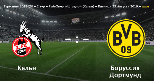 Прогноз на матч Кельн – Боруссия Д – 23.08.2019, 21:30