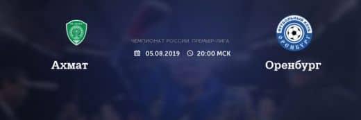 Прогноз на матч Ахмат – Оренбург – 05.08.2019, 20:00