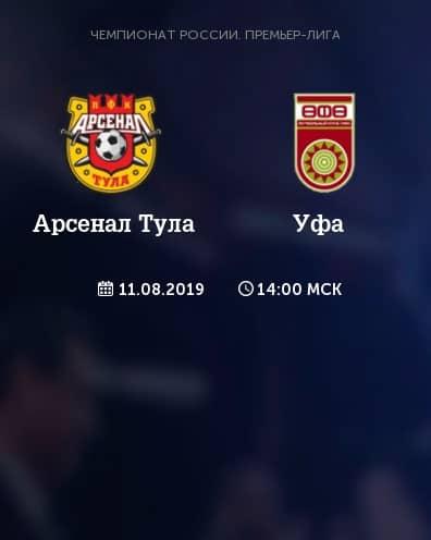 Прогноз на матч Арсенал Тула – Уфа – 11.08.2019, 14:00