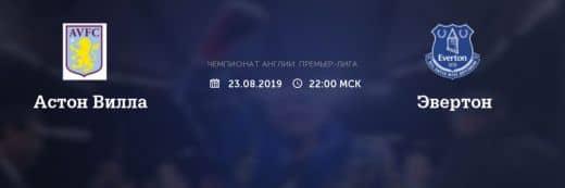 Прогноз на матч Астон Вилла – Эвертон – 23.08.2019, 22:00