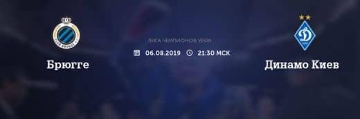Прогноз на матч Брюгге - Динамо Киев, 06.08.2019, 21:30