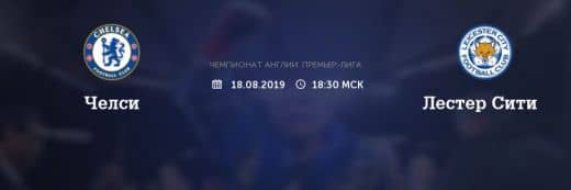 Прогноз на матч Челси – Лестер – 18.08.2019, 18:30