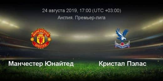 Прогноз на матч Манчестер Юнайтед – Кристал Пэлас – 24.08.2019, 17:00