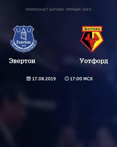 Прогноз на матч Эвертон – Уотфорд – 17.08.2019, 17:00