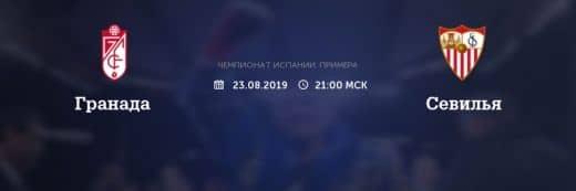 Прогноз на матч Гранада – Севилья – 23.08.2019, 21:00