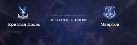 Прогноз на матч Кристал Пэлас – Эвертон – 10.08.2019, 17:00