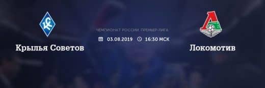 Прогноз на матч Крылья Советов – Локомотив - 03.08.2019, 16:30