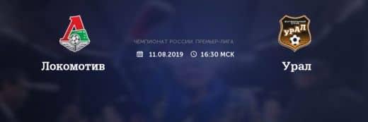 Прогноз на матч Локомотив Москва – Урал – 11.08.2019, 16:30