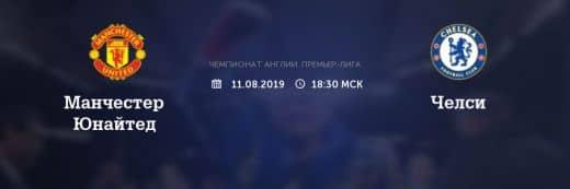 Прогноз на матч Манчестер Юнайтед – Челси – 11.08.2019, 18:30
