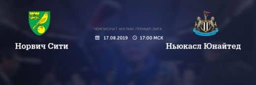 Прогноз на матч Норвич – Ньюкасл – 17.08.2019, 17:00