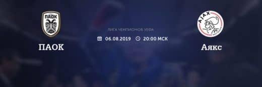 Прогноз на матч ПАОК – Аякс, 06.08.2019, 20:00