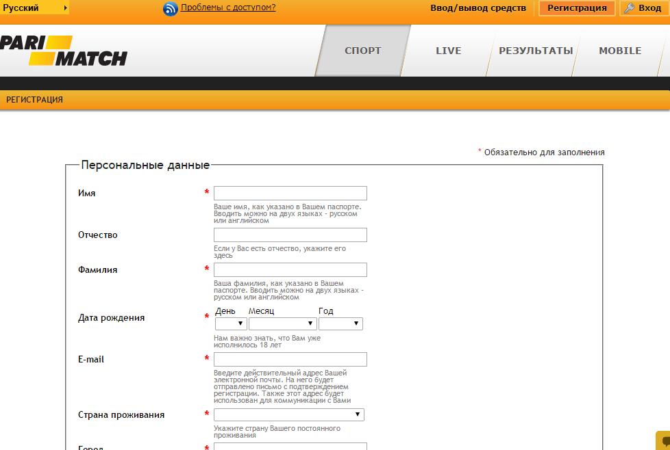 Как зарегистрироваться на Париматч?