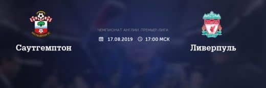 Прогноз на матч Саутгемптон – Ливерпуль – 17.08.2019, 17:00