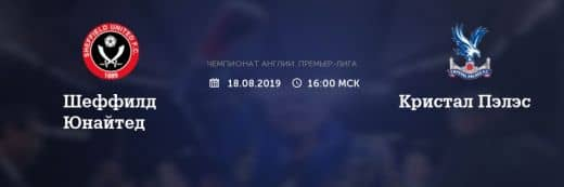 Прогноз на матч Шеффилд Юнайтед – Кристал Пэлас – 18.08.2019, 16:00