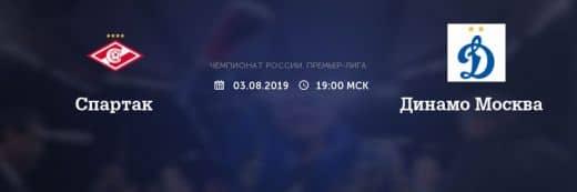 Прогноз на матч Спартак – Динамо, 03.08.2019, 19:00