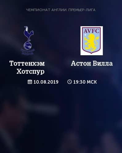 Прогноз на матч Тоттенхэм – Астон Вилла – 10.08.2019, 19:30
