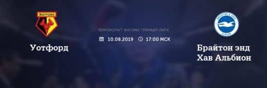 Прогноз на матч Уотфорд – Брайтон – 10.08.2019, 17:00