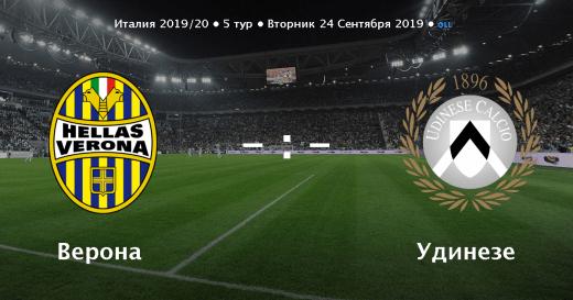 Прогноз на матч Верона – Удинезе – 24.09.2019, 20:00